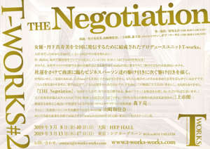T-works#2 THE Negotiation